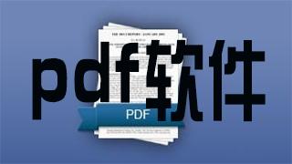 pdf软件