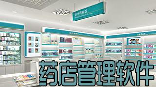 药店管理软件