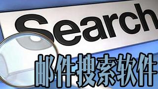 邮件搜索软件