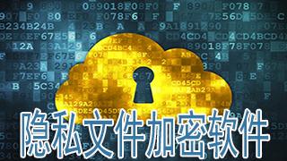 隐私文件加密软件