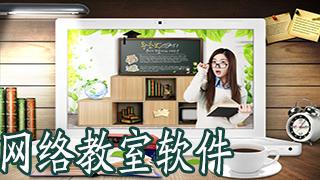网络教室软件