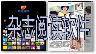 杂志阅读软件