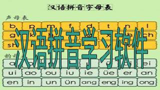 汉语拼音学习软件