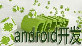 android開發