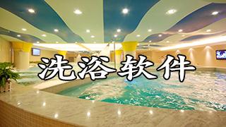 洗浴188bet