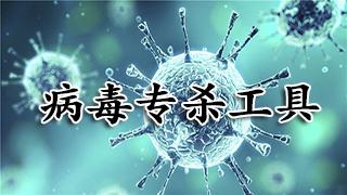病毒专杀工具