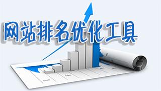 网站排名优化工具