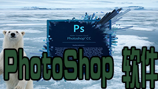 PhotoShop 软件