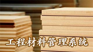 工程材料管理系统