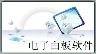 电子白板软件