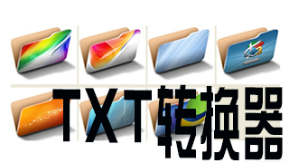 txt转换器