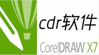 cdr软件