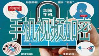 手机视频加密