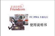 友讯达FC-950A车载电台说明书