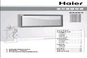 海尔LE48A720液晶彩电使用说明书