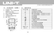 优利德UT109手持式汽车多用表使用说明书