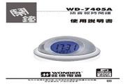 旺德电通WD-7405A语音报时闹钟说明书
