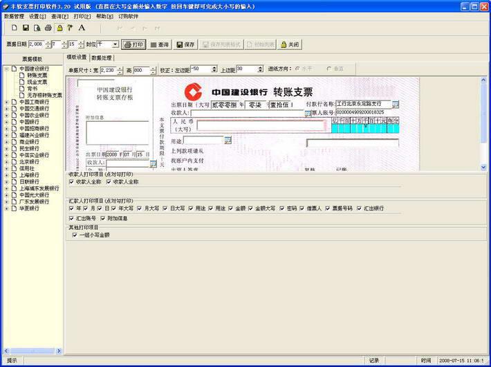 丰软支票打印软件
