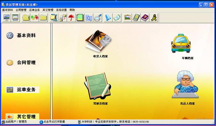 兴华货运管理系统截图1