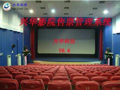 兴华影院售票管理系统截图1