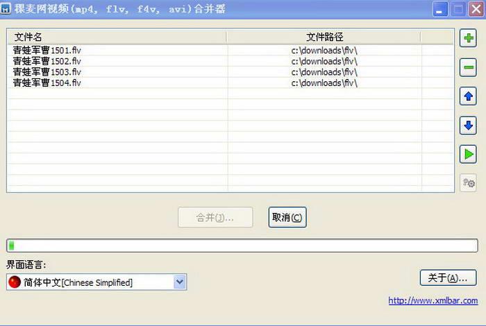 稞麦视频合并器(xmlbar)截图1