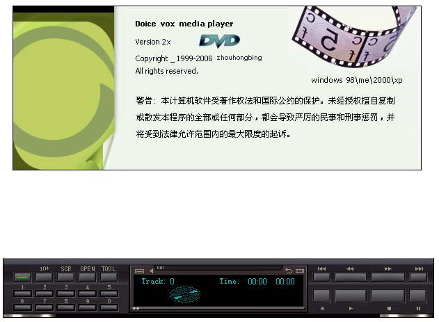 易视通(Easy Media Player)截图1