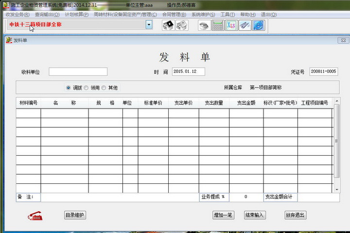 物资管理软件截图1
