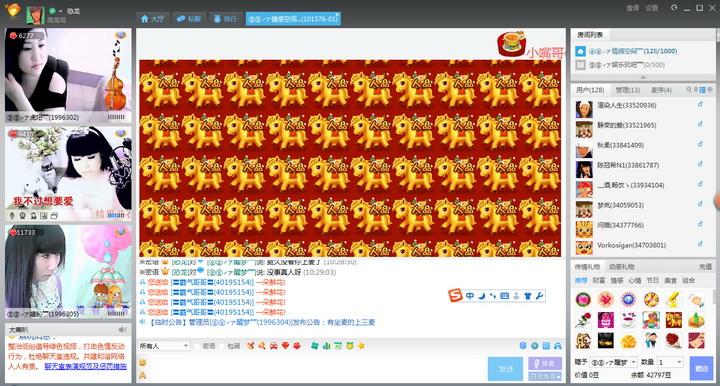 都秀多人视频聊天软件Doshow Messenger截图1