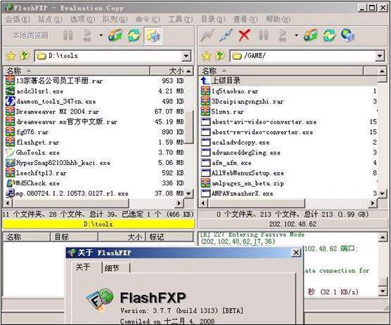 FlashFXP截图1