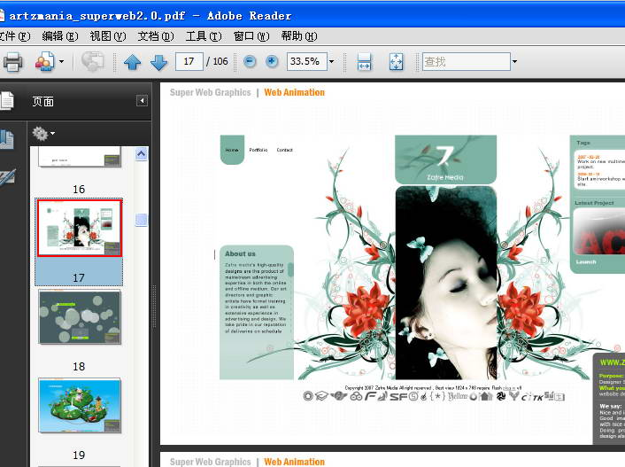 Adobe Reader XI截图1