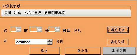 Windows定时关机小工具截图1