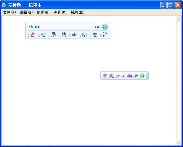 华宇拼音输入法截图1