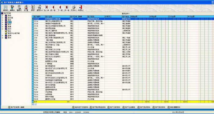 客户服务管理系统截图1