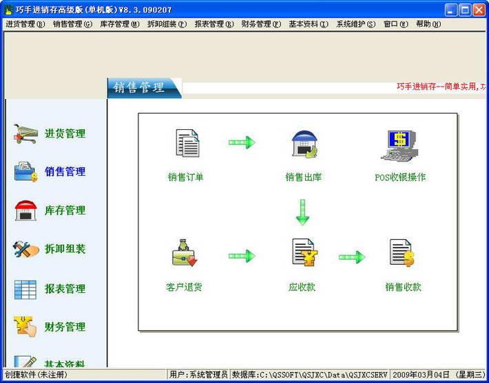 巧手进销存高级软件(单机版)截图1