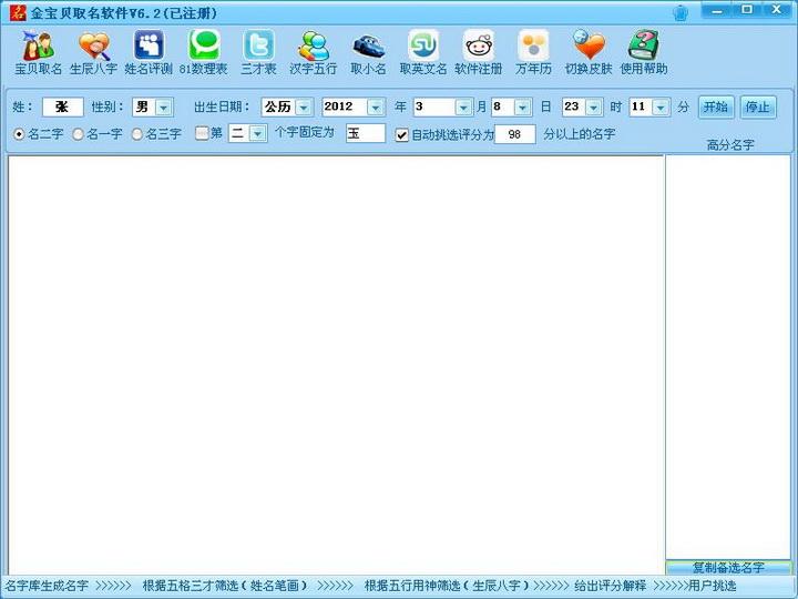金宝贝取名软件截图1
