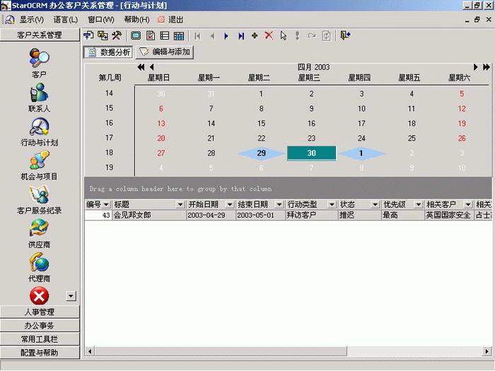 StarCRM客户关系管理系统截图1