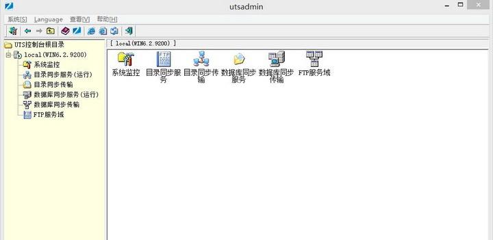 UTS(统一数据传输系统)截图1