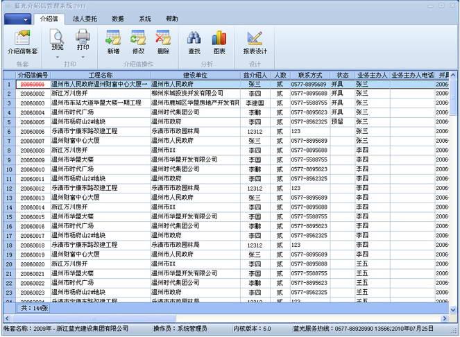 蓝光介绍信管理软件截图1