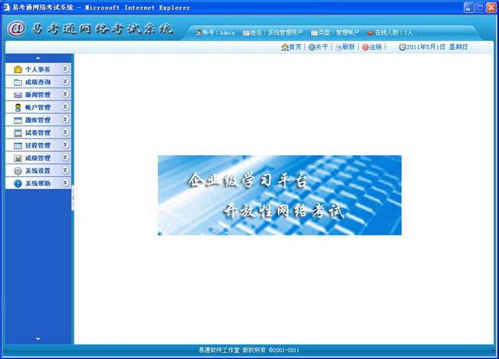 易考通网络考试系统