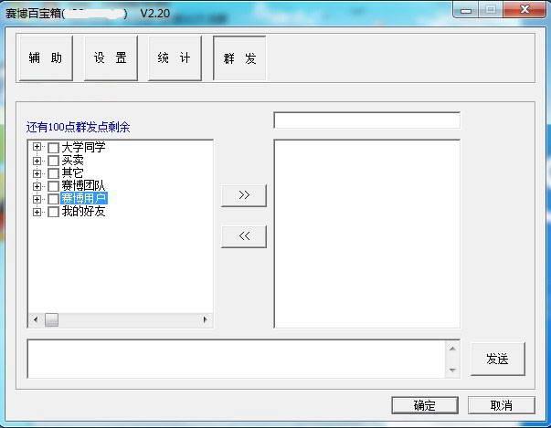 赛博QQ显IPSP2截图1