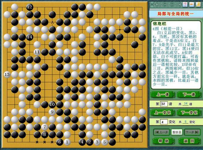 围棋学习软件大礼包六合一截图1