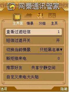 网秦手机通讯管家截图1