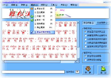 中华拼读王截图1