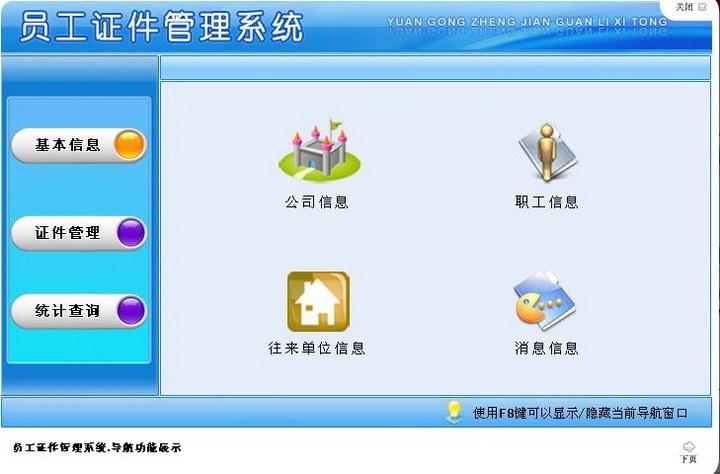 宏达员工证件管理系统截图1
