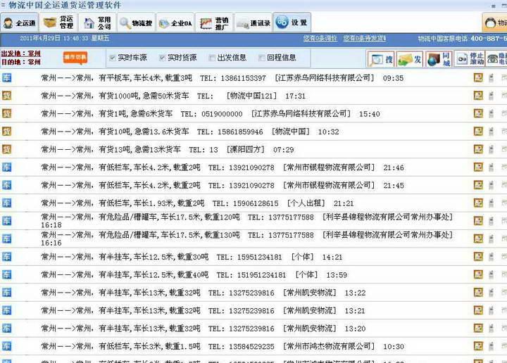 物流中国企运通物流货运管理软件截图1