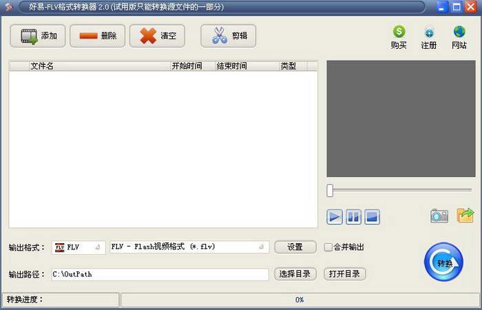 好易-FLV格式转换器截图1
