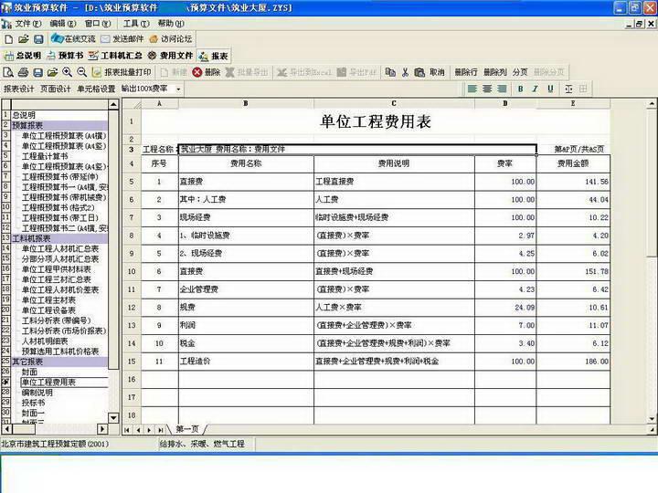 筑业建设工程计价软件截图1