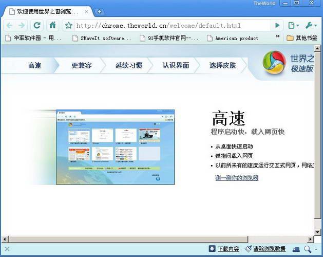 世界之窗浏览器截图1
