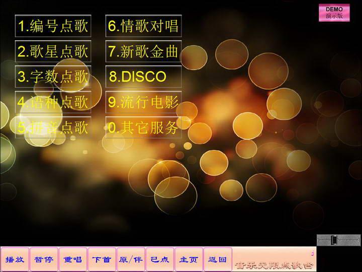 KTV-音乐无限网络流行版截图1