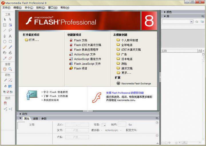 Macromedia Flash截图1